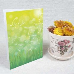 کارت پستال عید نوروز کد 2099 کلاسیک