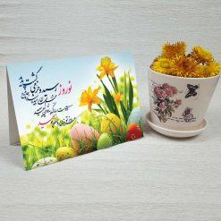 کارت پستال عید نوروز کد 2101 کلاسیک