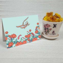 کارت پستال عید نوروز کد 2104 کلاسیک