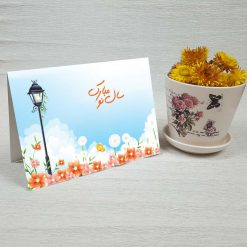 کارت پستال عید نوروز کد 2105 کلاسیک