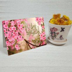 کارت پستال عید نوروز کد 2115 کلاسیک