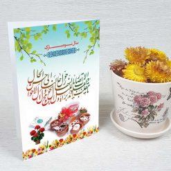 کارت پستال عید نوروز کد 2116 کلاسیک