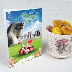 کارت پستال عید نوروز کد 2117 کلاسیک