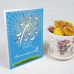 کارت پستال عید نوروز کد 2119 کلاسیک