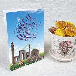 کارت پستال عید نوروز کد 2121 کلاسیک