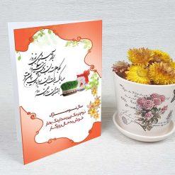 کارت پستال عید نوروز کد 2123 کلاسیک