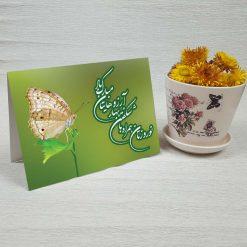 کارت پستال عید نوروز کد 2126 کلاسیک