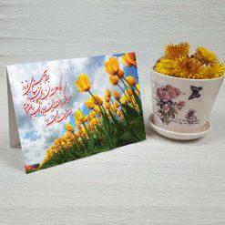 کارت پستال عید نوروز کد 2127 کلاسیک