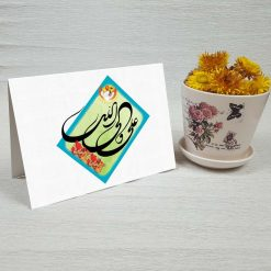 کارت پستال روز پدر کد 3121 کلاسیک