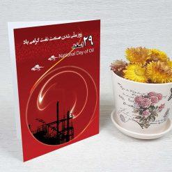 کارت پستال ملی شدن صنعت نفت کد 3602 کلاسیک