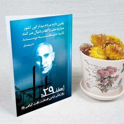 کارت پستال ملی شدن صنعت نفت کد 3603 کلاسیک
