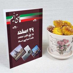 کارت پستال ملی شدن صنعت نفت کد 3604 کلاسیک