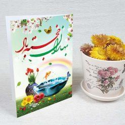 کارت پستال عید نوروز کد 3611 کلاسیک