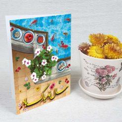 کارت پستال عید نوروز کد 3612 کلاسیک