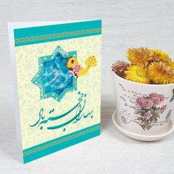 کارت پستال عید نوروز کد 3613 کلاسیک