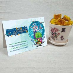 کارت پستال عید نوروز کد 3617 کلاسیک