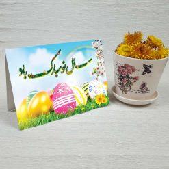 کارت پستال عید نوروز کد 3619 کلاسیک