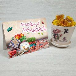 کارت پستال عید نوروز کد 3623 کلاسیک