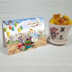 کارت پستال عید نوروز کد 3626 کلاسیک