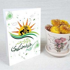 کارت پستال روز درختکاری کد 3693 کلاسیک