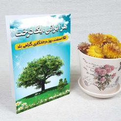 کارت پستال روز درختکاری کد 3695 کلاسیک