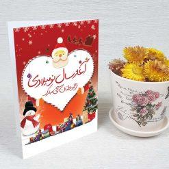 کارت پستال کریسمس کد 4668 کلاسیک