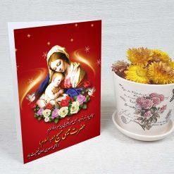 کارت پستال کریسمس کد 4672 کلاسیک