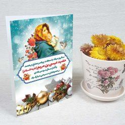 کارت پستال کریسمس کد 4671 کلاسیک