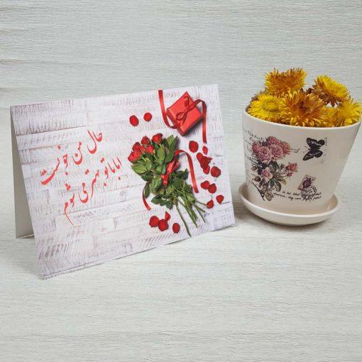 کارت پستال عاشقانه کد 3575 کلاسیک