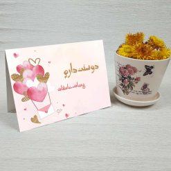 کارت پستال عاشقانه کد 3062 کلاسیک