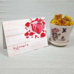 کارت پستال عاشقانه کد 3594 کلاسیک