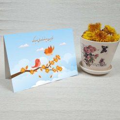 کارت پستال عید نوروز کد 2081 کلاسیک