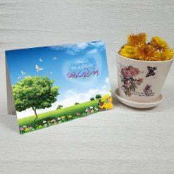 کارت پستال عید نوروز کد 2093 کلاسیک