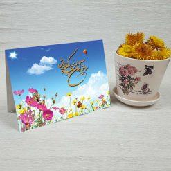 کارت پستال عید نوروز کد 2102 کلاسیک