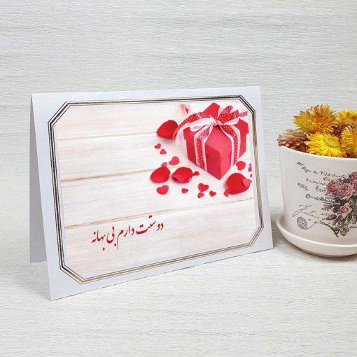 کارت پستال عاشقانه کد 3594 لوکس
