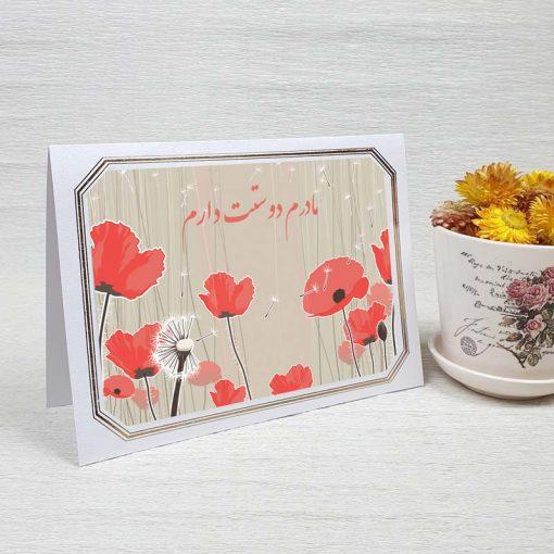 کارت پستال روز مادر کد 2176 لوکس