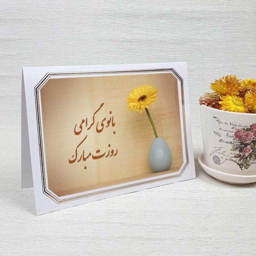 کارت پستال روز مادر کد 4761 لوکس