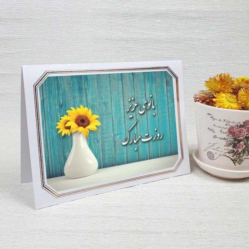 کارت پستال روز مادر کد 4763 لوکس