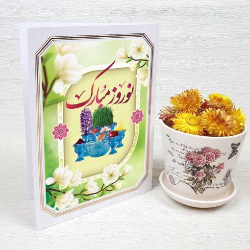 کارت پستال عید نوروز کد 4791 لوکس