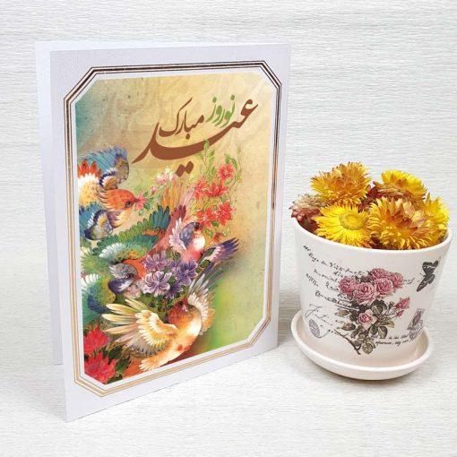 کارت پستال عید نوروز کد 4795 لوکس