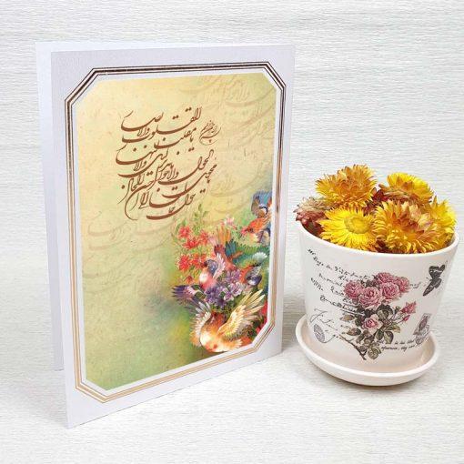 کارت پستال عید نوروز کد 4796 لوکس