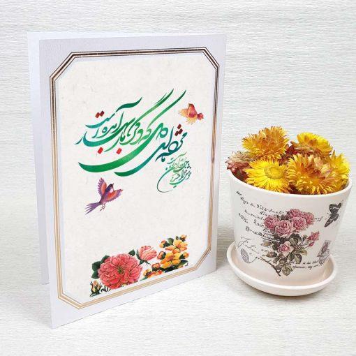کارت پستال عید نوروز کد 4797 لوکس