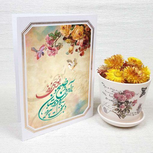 کارت پستال عید نوروز کد 4799 لوکس
