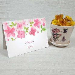 کارت پستال روز مادر کد 2152 کلاسیک
