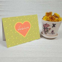 کارت پستال روز مادر کد 2161 کلاسیک