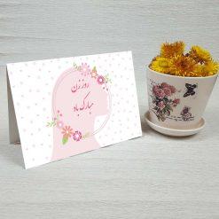 کارت پستال روز مادر کد 2162 کلاسیک