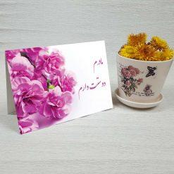 کارت پستال روز مادر کد 2168 کلاسیک