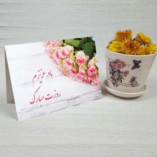 کارت پستال روز مادر کد 2175 کلاسیک