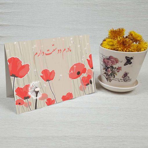 کارت پستال روز مادر کد 2176 کلاسیک