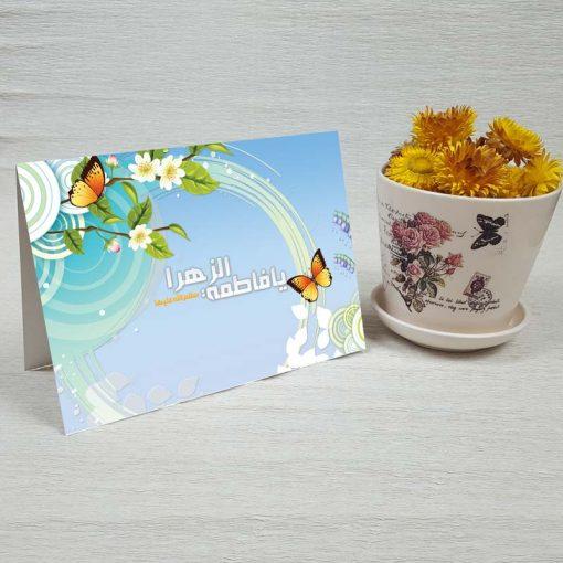 کارت پستال روز مادر کد 2182 کلاسیک